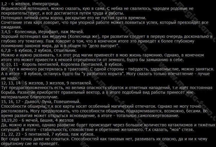 """""""Проработка раскладов"""" - Страница 2 Aed61ef02eb9"""