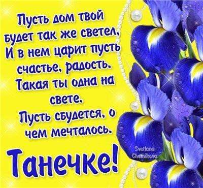 Поздравляем с Днем Рождения Татьяну (Татка) 9c2a5f456f81t