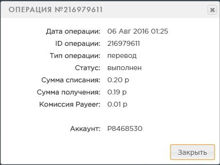 Заработок без вложений, халявный бонус каждый час на электронный кошелек - Страница 2 Eaab826c74be