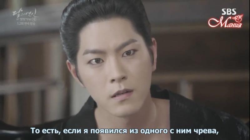 Лунные влюблённые - Алые сердца Корё / Moon Lovers: Scarlet Heart Ryeo - Страница 2 7026bde3dc7d