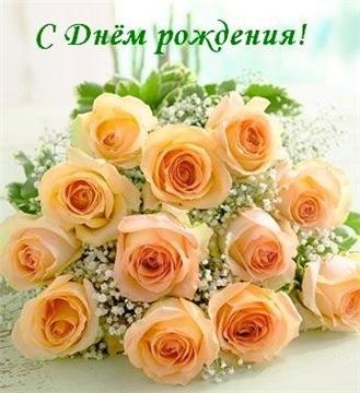 Поздравляем с Днем Рождения Илону (Илария) 4e7a7aa32e0at