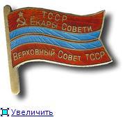 Ордена Советских Республик. - Страница 2 70f98a63e2a7t
