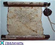 Древний свиток с печатью из воска 2fdf42915963t