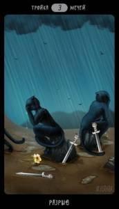 Таро чёрных котов - Страница 2 Be5116c87635