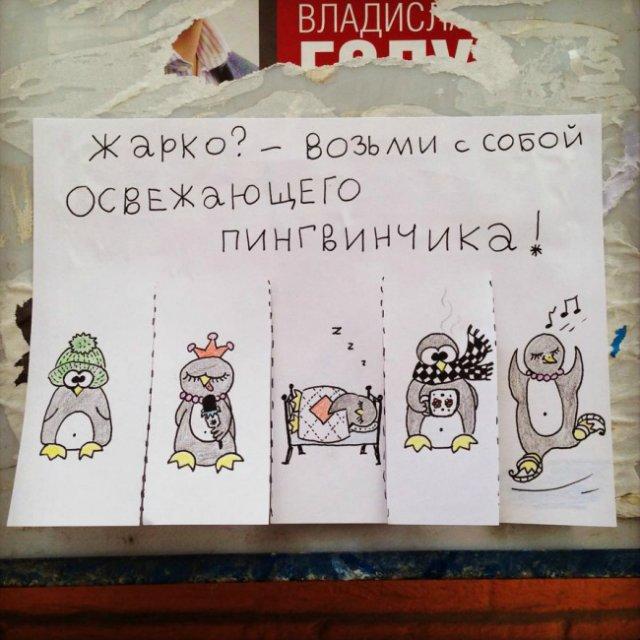 Уличные объявления для поднятия настроения Ff96bab9ddd9