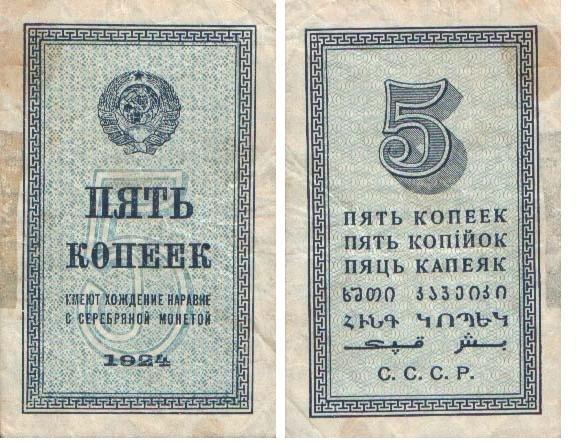Экспонаты денежных единиц музея Большеорловской ООШ Cd0fd79998b1