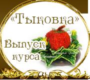 """Выпуск школы Мини - """"Тыковка"""" B9523feb714e"""