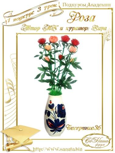 """Галерея Подкурсов. """"Роза"""" D4197d168bf8t"""
