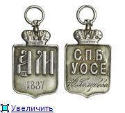 Нагрудные знаки Императорской России 1125da79d81et