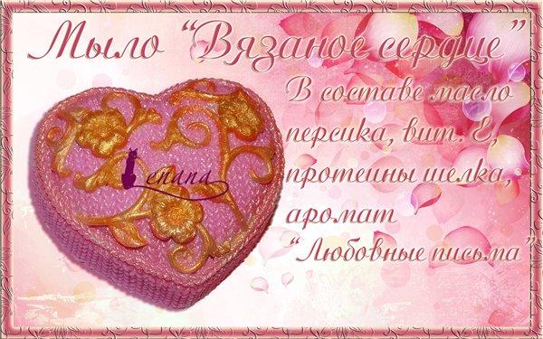 Мыло для влюблённых - Страница 24 402dfa912361