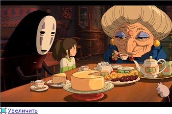 Унесенные призраками / Spirited Away / Sen to Chihiro no kamikakushi (2001 г. полнометражный) 54eeadce22f2t
