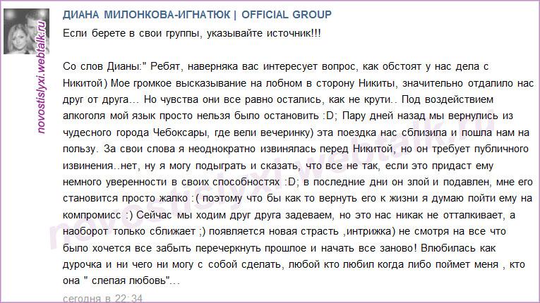 Диана Игнатюк (Милонкова)  E2b802ab29dd