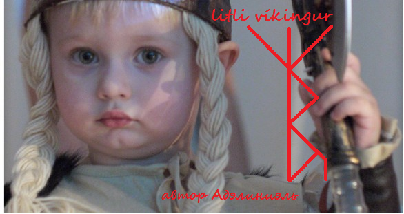 Защита для детей litli víkingur (автор Адэлиниэль) D7e6494f8cc1