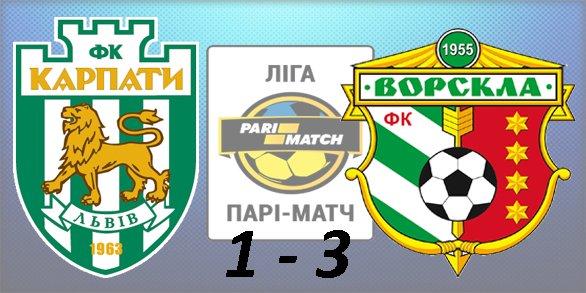 Чемпионат Украины по футболу 2015/2016 3722482b97c9