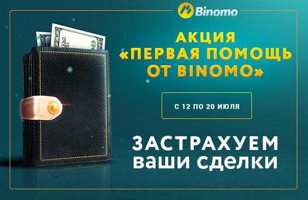 Брокер Binomo-бинарные опционы высокой прибыльности.20 опционов в подарок! Af8b0684d594