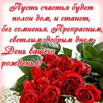 Поздравляем с Днем Рождения Илону (Илария) 588e5596dad9t