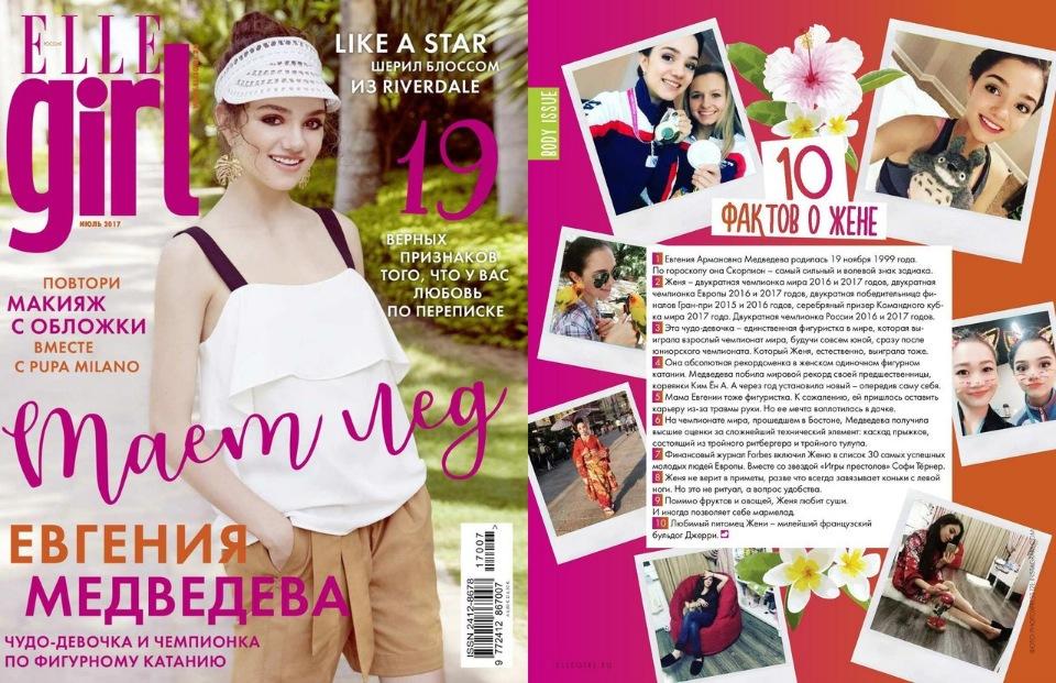 Евгения Медведева - 4 - Страница 4 97f9a9afc57b