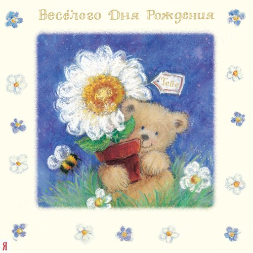 Поздравляем Vozduh86  с Днем Рождения!!! - Страница 3 23cd54448a51