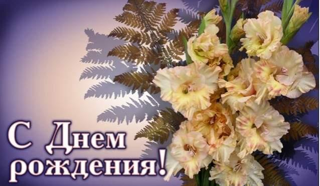С ДНЁМ РОЖДЕНИЯ, ЛЕНОЧКА! Fa27a05ad7e0