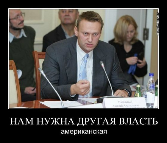 О чем бредит оппозиция или сюрреализм от Навального Cbcbf10e9722