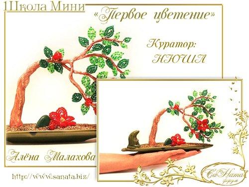 """Выпуск Школы Мини - """"Первое цветение"""" 146e6113ba7at"""