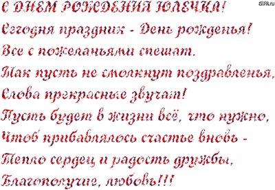 Поздравляем с Днем Рождения Юлию (Uliya) 76f50938d5e3t