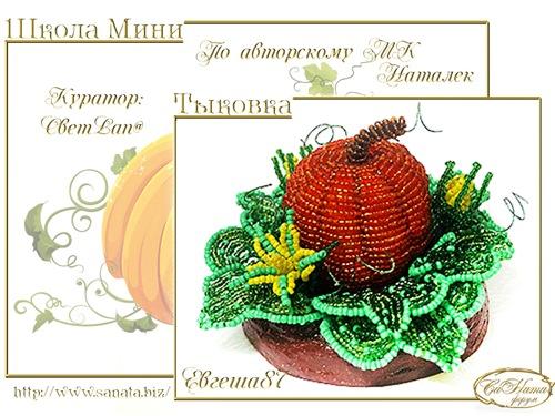 """Выпуск школы Мини - """"Тыковка"""" 0dbca266a968t"""