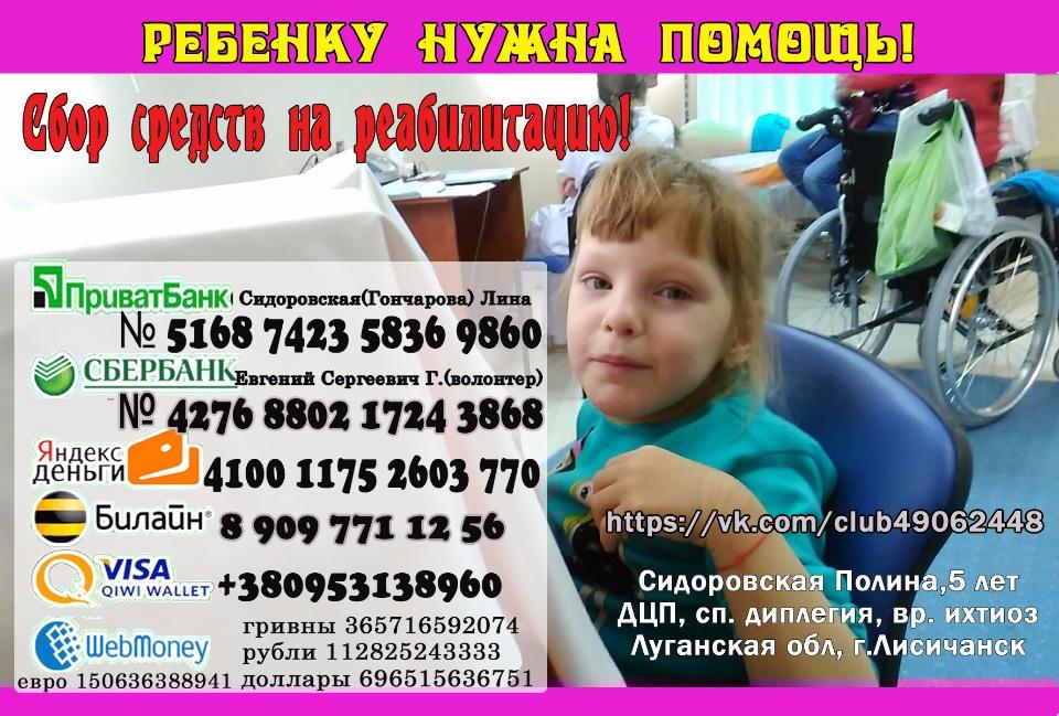 Помогите собрать средства на лечение дочери! A5594f13e398