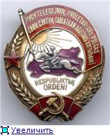 Ордена Советских Республик. D079723e94d9t