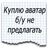 Нет аватара 06f261a500eb