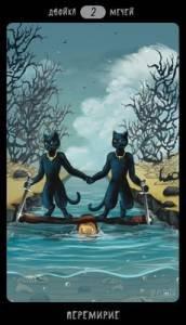 Таро чёрных котов - Страница 2 212a4ed2fa0e