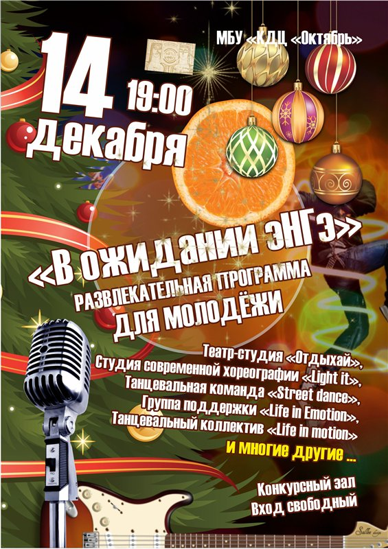 Новости о мероприятиях (концертах и т.д.). проводимых в городе 9ddd60758b05