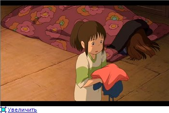 Унесенные призраками / Spirited Away / Sen to Chihiro no kamikakushi (2001 г. полнометражный) Cfc807353e46t