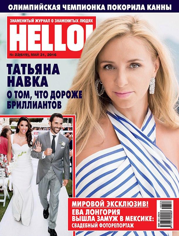 Татьяна Навка. Пресса - Страница 11 6f04daa8c8ed