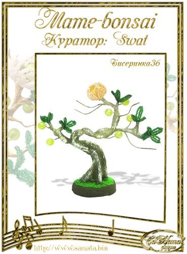 "Галерея ""Mame-bonsai"" F3cb688024edt"