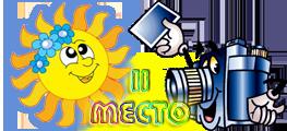 """Фотоконкурс """"Лето в объективе"""" - Страница 3 442eb9001238"""