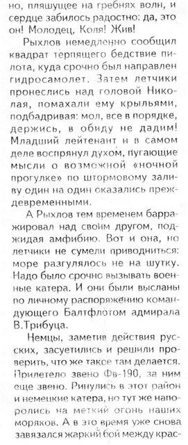 Советская Гавань аэродром Постовая 41-й иап ТОФ - Страница 2 516a1c273e8c