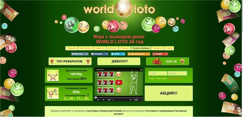 Re: World-Loto.com - уникальный проект 2014 года c выводом денег - Страница 3 58319c350967