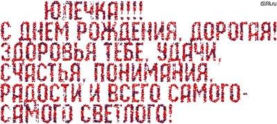 Поздравляем с Днем Рождения Юлию (Uliya) 4ba790fb8268t