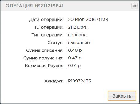 Заработок без вложений, халявный бонус каждый час на электронный кошелек 9c3e1e9afe08