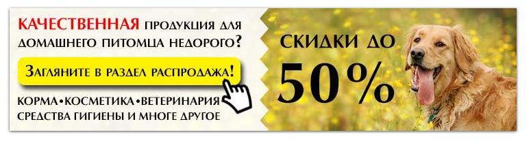 Интернет-магазин зоотоваров Счастливый Питомец 903f414e3ab0