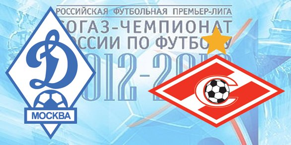Чемпионат России по футболу 2012/2013 4a3f4ee8a4b7
