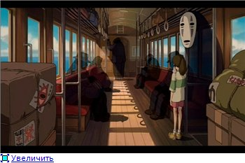 Унесенные призраками / Spirited Away / Sen to Chihiro no kamikakushi (2001 г. полнометражный) 8e864939185bt