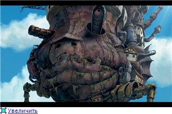Ходячий замок / Движущийся замок Хаула / Howl's Moving Castle / Howl no Ugoku Shiro / ハウルの動く城 (2004 г. Полнометражный) - Страница 2 9842d9b6e0bft