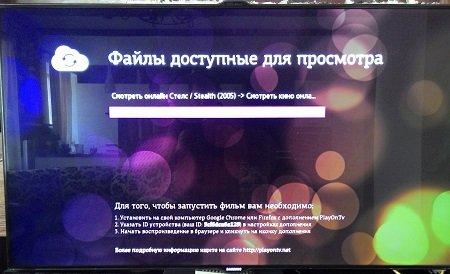 PlayOnTV - видео из браузера на ТВ 676ffcdbb7de