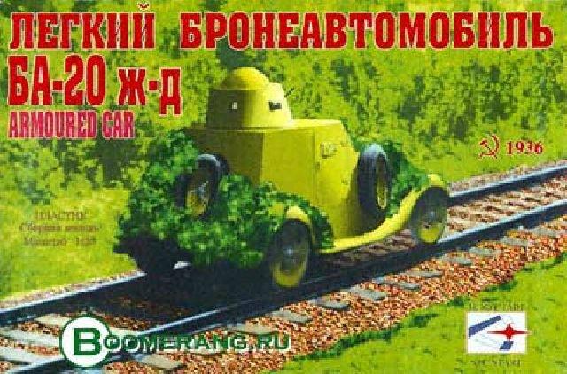 Бронеавтомобиль БА-20 Ж/Д, 1/35, (Старт). Eae3e7c80945