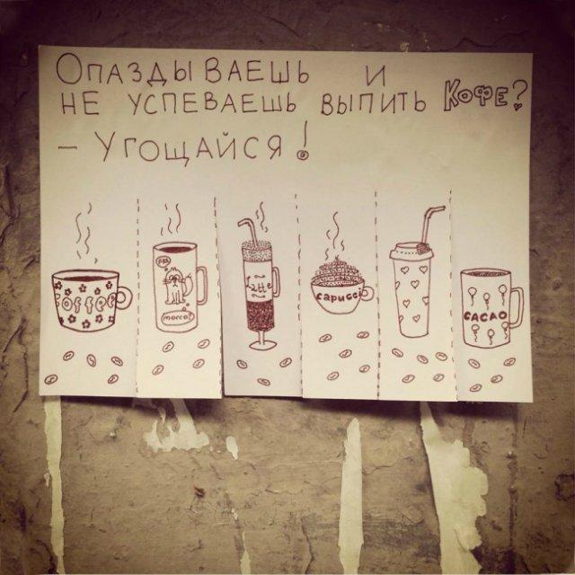 Уличные объявления для поднятия настроения 4046b0eb8392