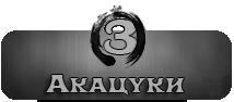 Акацки (3 уровень)