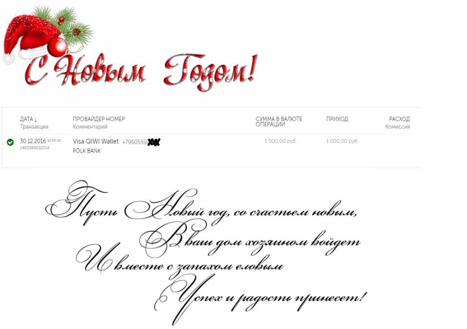 FOLK BANK - folk-bank.com Новый проект для пассивного дохода - Страница 2 Ff0342fee0c9