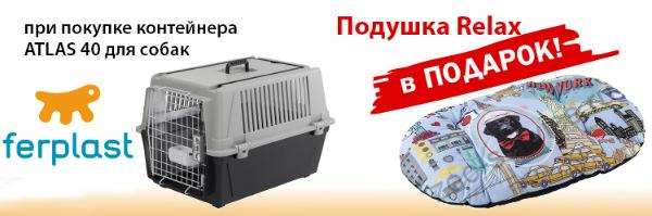 Интернет-зоомагазин Red Dog: только качественные товары для  - Страница 11 Fc5e9e9383b7